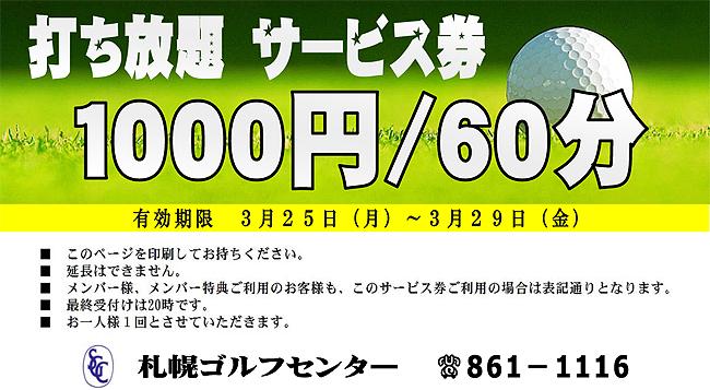 ゴルフセンター キャンペーン 3