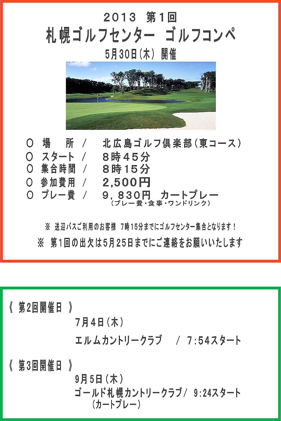 ゴルフセンターコンペ案内JPG