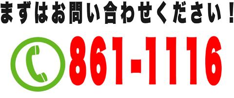 お問合せ 電話番号 861-1116