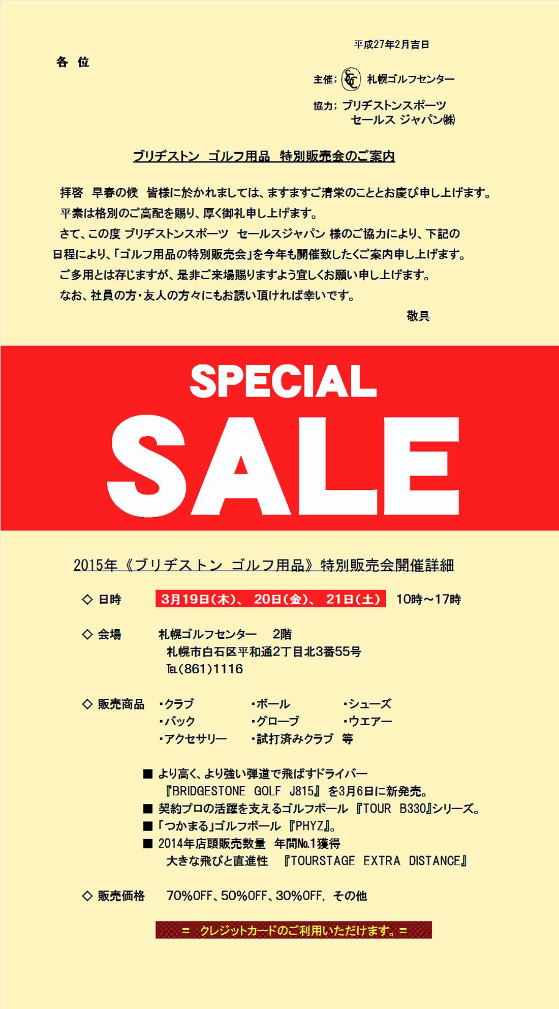 特別販売会 (2)